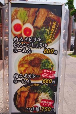 nishinomiyabeefs2.jpg