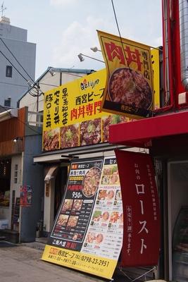 nishinomiyabeefs3.jpg