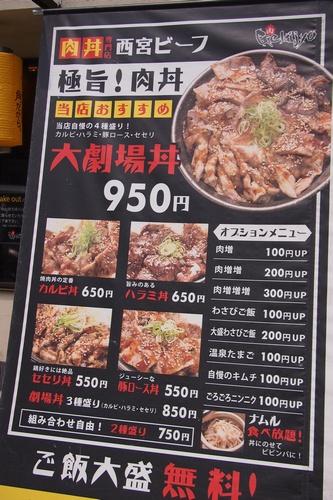 nishinomiyabeefs4.jpg